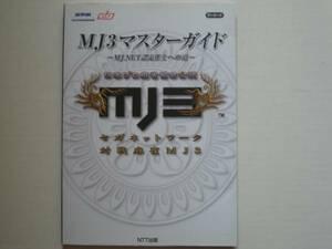 MJ3 マスターガイド(攻略本) ~MJ.NET認定雀士への道~