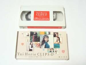 Хориэ ..Yui Horie CLIPS 0 since 00~01 VHS видео ограничение запись ценный редкость