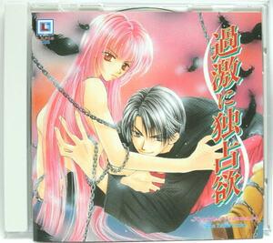"""BLCD Wakatsuki Kyoko: Original """"Solescent Destination"""" Morikyu Kotaro, Kazuhiko Inoue"""