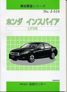 [即決]☆ ホンダ インスパイアCP3系 J-518 (構造調査)