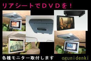 ☆お持込モニター取付します!☆見積無料¥25,000~