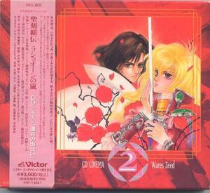 CD ★ Rashoon's Arashi · Volume 2: Seiwa Okumi Ishida Mimoto Mimi Minami