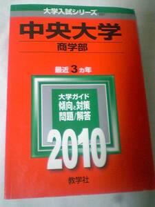赤本 中央大学 中大 商学部 2010 10★2009 2008年等が掲載