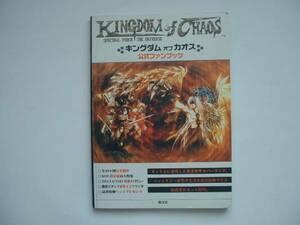 公式ファンブック(攻略本)「キングダム オブ カオス」