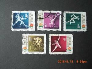 第1回工人運動会 5種完 注文消し 1957年 中共・新中国 紀39 VF・NH