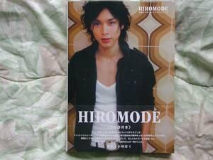 ◇水嶋ヒロのフォトスタイルブック HIROMODE ■DVD付♪帯付