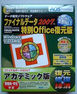 ★ファイナルデータ2007特別Office復元版 データ復元+修復+抹消