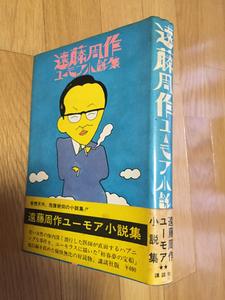 遠藤周作 ユーモア小説集 帯付き 黄ばみあります 講談社