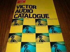 【カタログOD1】 Victorビクター 総合カタログXL-V1100 XL-Z701