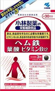 小林製薬の栄養補助食品 ヘム鉄 葉酸 ビタミンB12 約30日分 新品