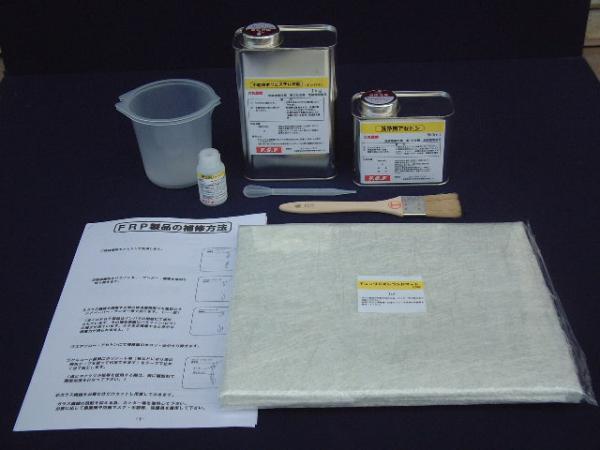 FRP補修・成形8点セット(1kg入り)