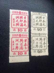 エラー切手 稀有珍品 中国切手 満州国切手 必勝信念昻揚 張景恵 2種完1944年 珍しい 未使用美品