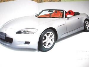 ホンダS2000カタログ【2001.9】2点セット美品スポーツカー
