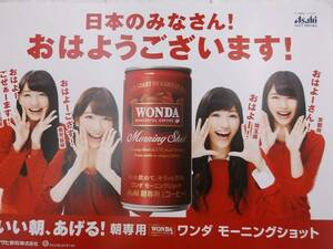 ●AKB48 アサヒ ワンダ モーニングショット ポスター