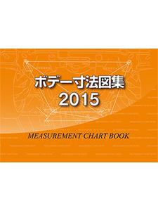 【即決】「ボデー寸法図集」 2015年度版