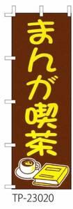 激安・のぼり まんが・喫茶 TP-23020