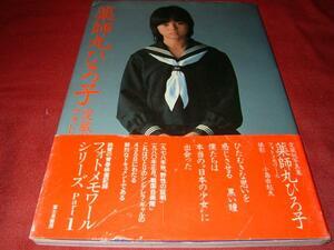 薬師丸ひろ子 愛蔵版写真集 フォトメモワールPart1