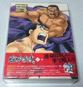 DVD『獣神演武 壱巻 初回限定版』新品未開封 送料無料
