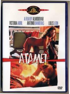 中古DVD アタメ 私をしばって ペドロ・アルモドヴァル ヴィクトリア・アブリル 初回限定盤 スケルトンブルーケース ピクチャーディスク仕様