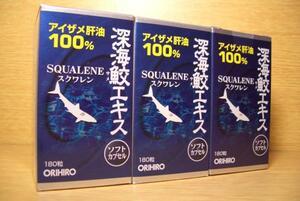 高品質アイザメ肝油100%■深海鮫エキス■180粒入×3個セット■オリヒロ