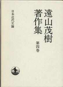 ■遠山茂樹著作集4 日本近代史論 月報付■岩波書店