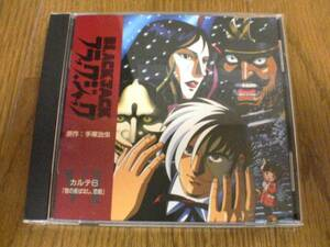 VCD[ Black Jack BLACK JACKkarute6 снег. ночь . нет,..]