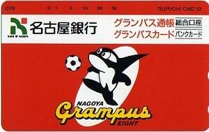 ★名古屋銀行(グランパス)のテレカ★