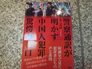 【警察通訳が明かす中国人犯罪驚愕の手口】李文彦