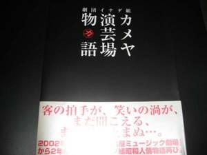 パンフ 劇団イナダ組 カメヤ演芸場物語 TEAM NACS