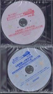 ToHeart2帰ってきた生徒会会長ラジオ特典CD vol.2+vol.4
