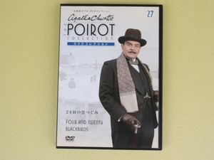 名探偵ポワロ 「24羽の黒つぐみ」 DVDコレクション 第27号