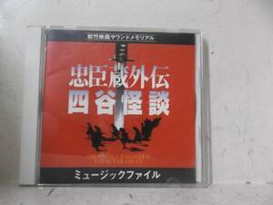 "Prompt decision ""Chuo Tenji, Yotsuya Talk"" Music File"