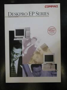COMPAQ パソコンカタログ EPシリーズ
