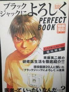別冊宝島811 ブラックジャックによろしく PERFECT BOOK 宝島社 佐藤秀峰 斉藤英二郎