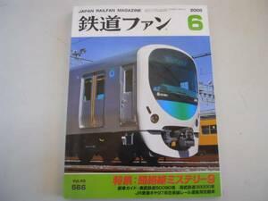 ●鉄道ファン●200806●短絡線東武50090系西武30000系キヤ97系●