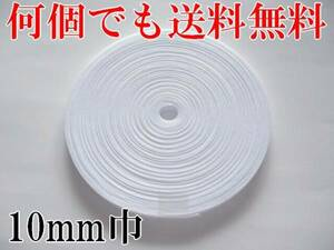 織ゴム 平ゴム 手芸 裁縫 洋裁 縫製 白10mm巾×15m 国産 送料無料