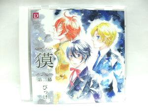 """Drama CD """"獏 BAKU Second Current"""" Fleet-KD Yun Yun Jun, Sugayuma Kushiro"""