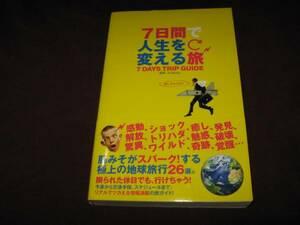 7日間で人生を変える旅  ★A-Works (2010/10) 【 610 】