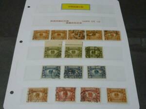 ~№35~ 旧中国切手 1929年 紀念 総理国葬 4種完 計15枚
