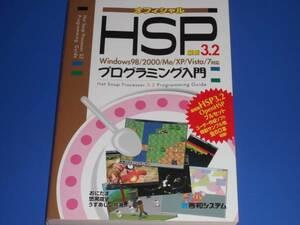 最新HSP3.2 プログラミング 入門★Windows98/2000/Me/XP/Vista/7 対応★おにたま うすあじ★悠黒 喧史★株式会社 秀和システム★