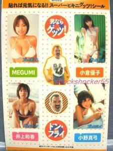 #* защита n* fly Ono Mayumi MEGUMI Inoue Waka Ogura Yuuko *
