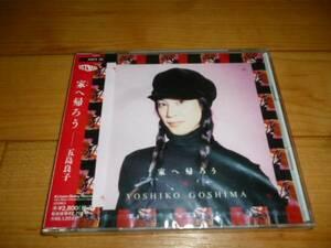 五島良子 CD 家へ帰ろう