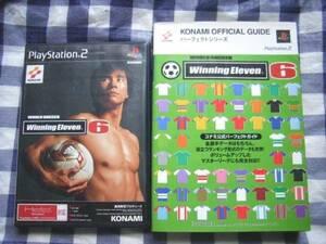PS2 ワールドサッカー ウイニングイレブン6 攻略本 セット ガイド