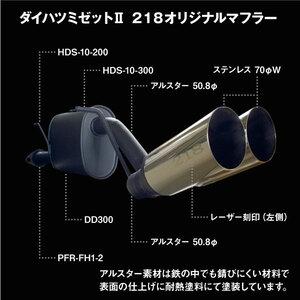 ★☆ミゼットⅡトラックタイプ専用オリジナルマフラー☆★