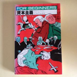 資本主義 FOR BEGINNERS ロバート レカッチマン
