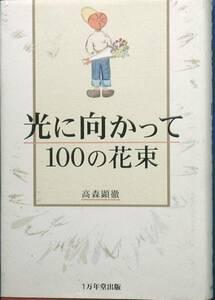▲光に向かって100の花束 高森顕徹著 1万年堂出版