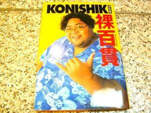 小錦【裸百貫】KONISHIKI