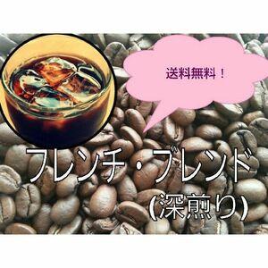 フレンチ・ブレンド(コク、苦味)コーヒー豆 300g