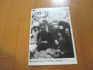 B10380 catalog * Olympus *PEN pen * monochrome Pro file 14P