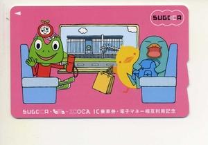 SUGOCA・toica・ICOCA 相互利用記念SUGOCAデポジットのみ